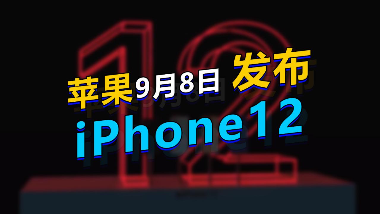iPhone 12发布会时间泄露:9月8日大量新品来袭