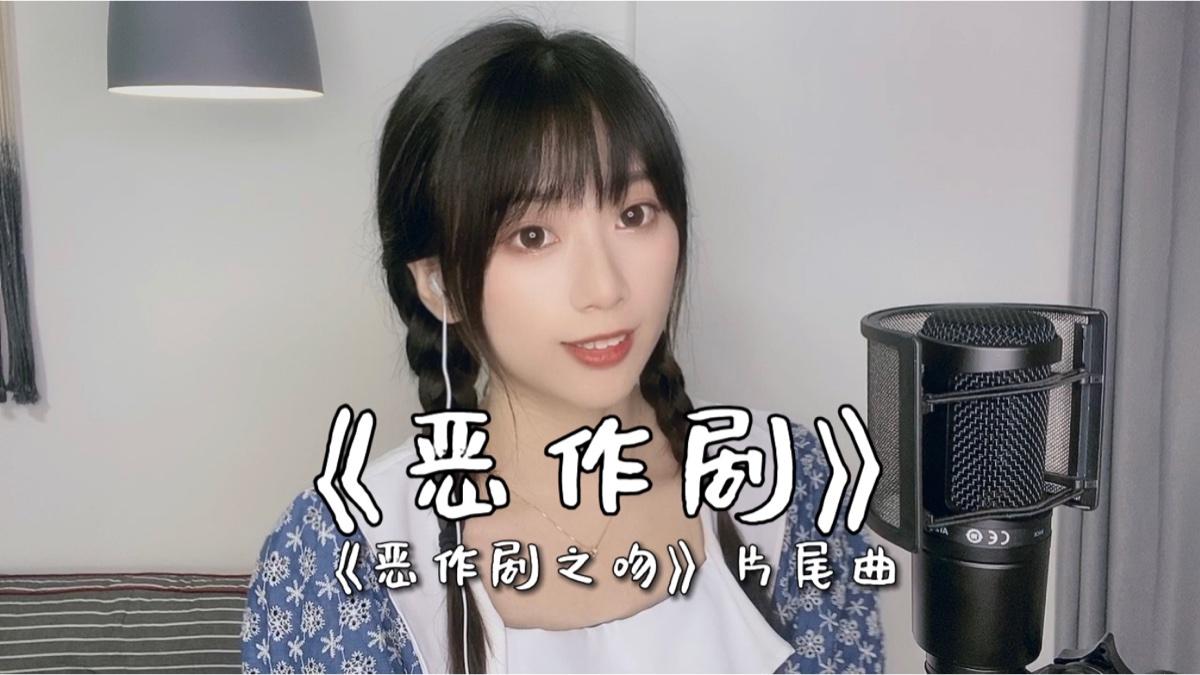【辣椒酱】好久没唱中文歌啦,《恶作剧》献给大家~