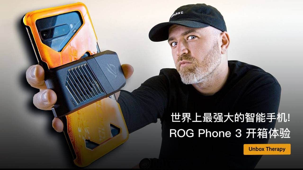世界上最强大的智能手机!ROG Phone 3 开箱体验