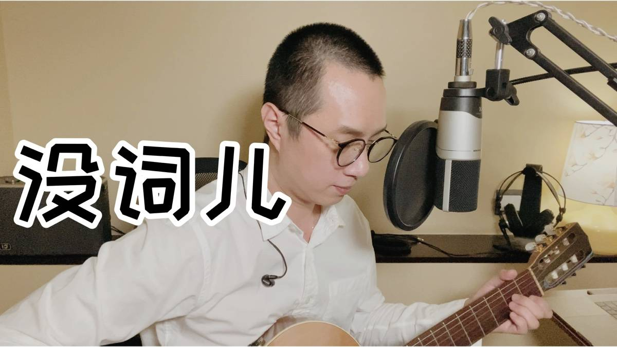 《没词儿》词曲演唱:赵鹏