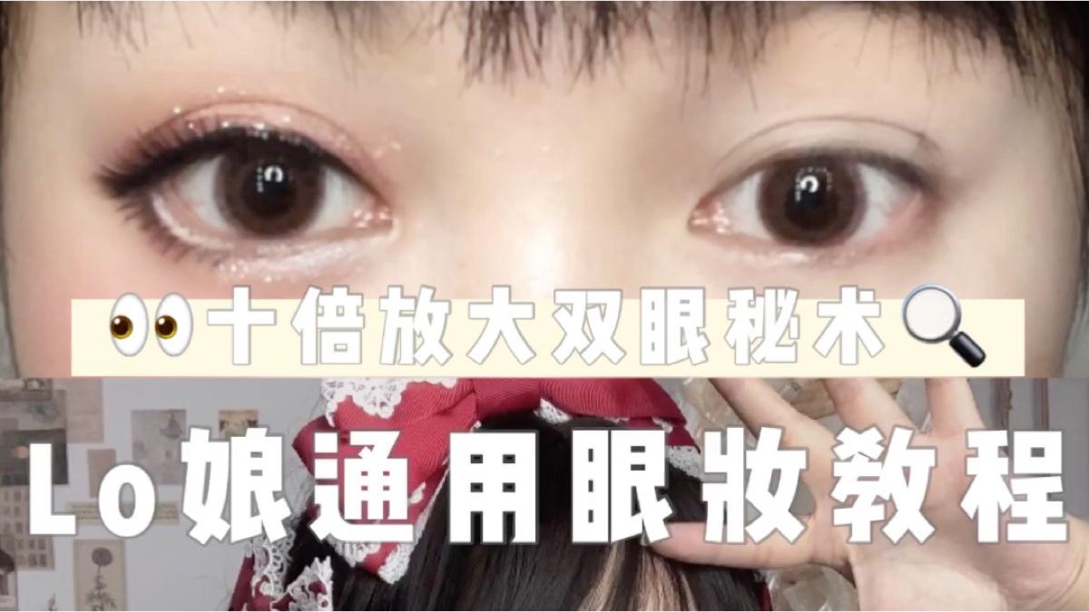 【Lolita】#LO裙蕉友#lolita妆容教程~放大双眼神器太香了!
