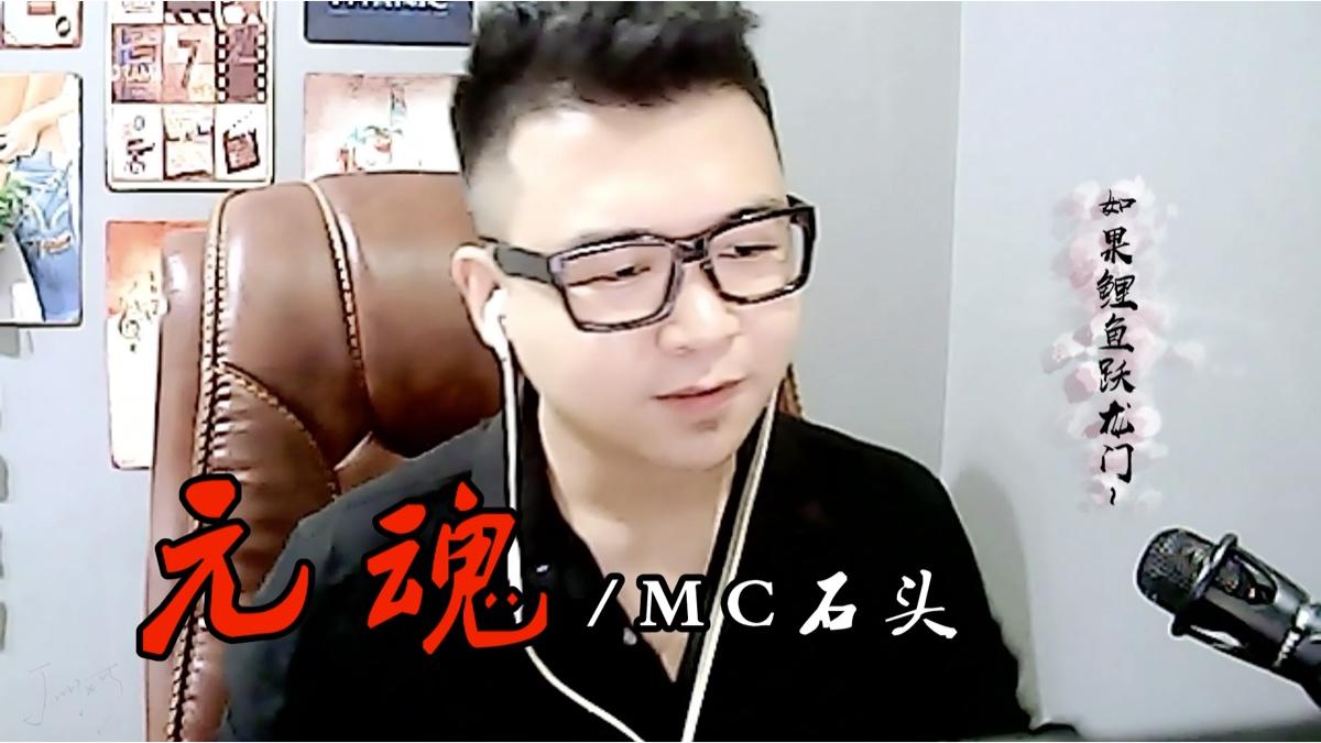 MC石头:新作《元魂》大人时代变了!
