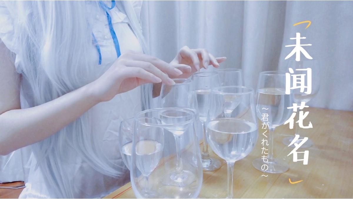 【未闻花名】玻璃杯演奏secret base ~君がくれたもの~