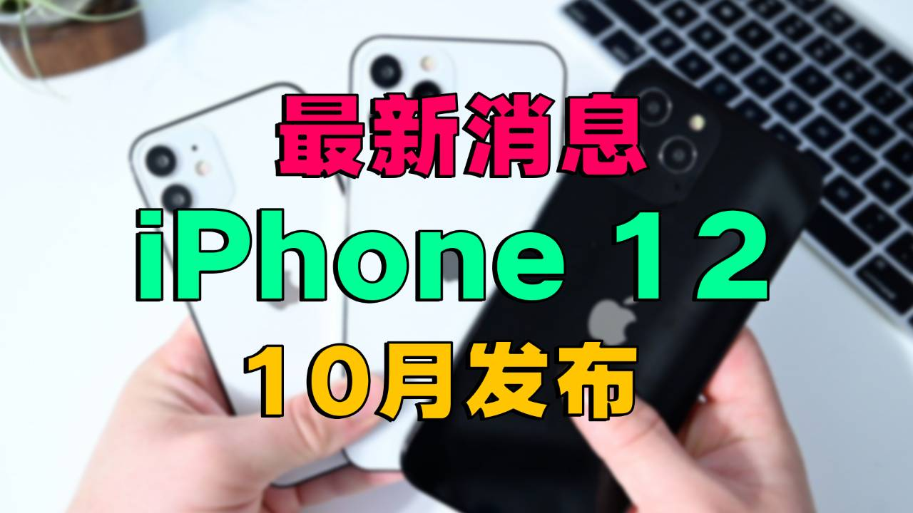 再等两个月!iPhone 12推迟发布,Pro版年底开卖