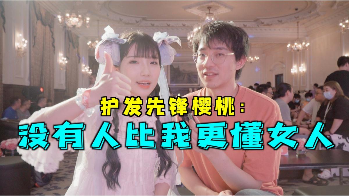 【乃】CJ访谈特辑#2 老陈/樱桃/184/辣椒酱