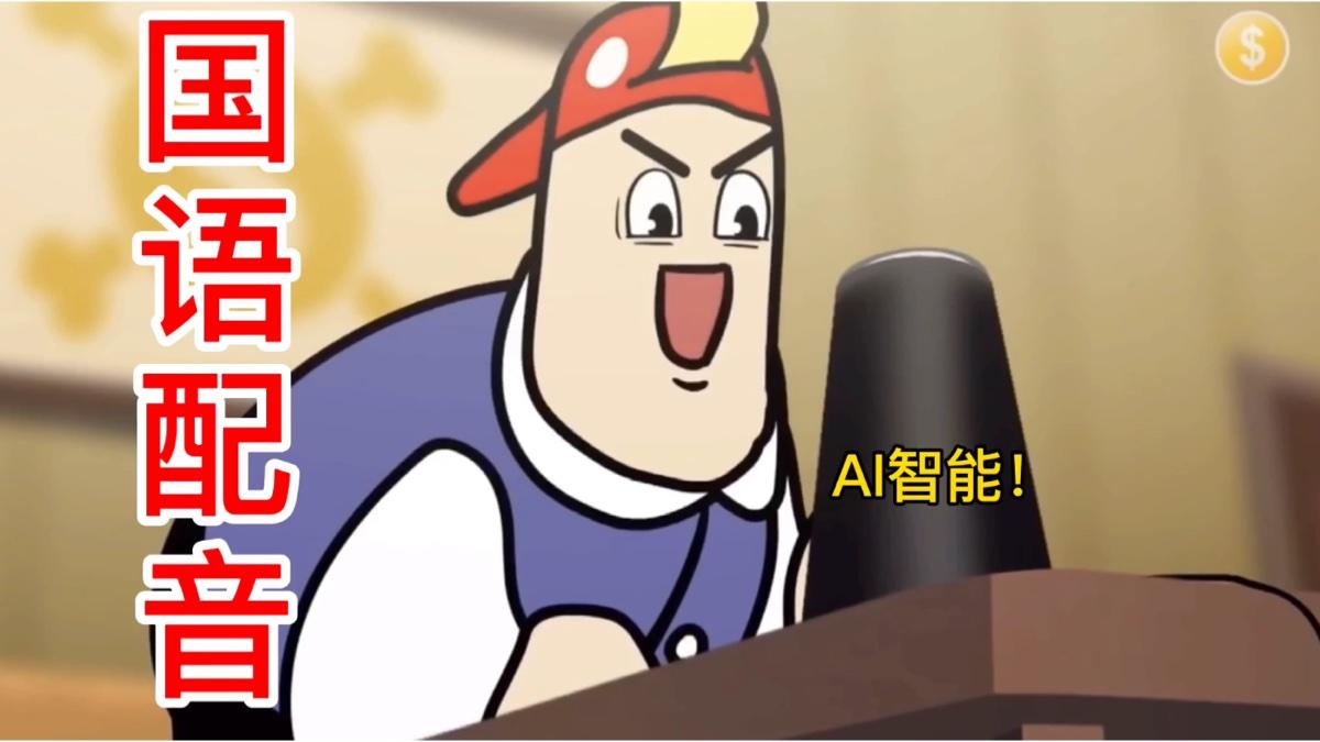 【国语配音】杠  精  智  能