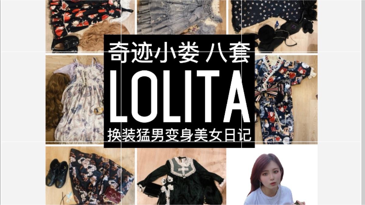 【Lolita】【奇迹小娄】八套lolita换装 猛男还有八张面孔呢? 第一次整活努力资瓷资瓷