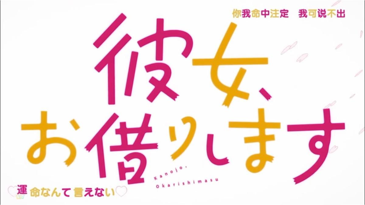 【翻唱】租借女友op センチメートル(厘米)七夕了选个纸片人老婆吧
