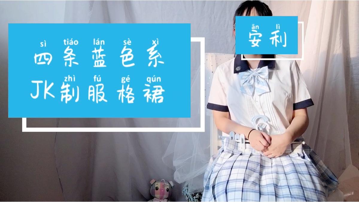 【JK】#JK蕉友#四条适合夏日的蓝色系格裙安利