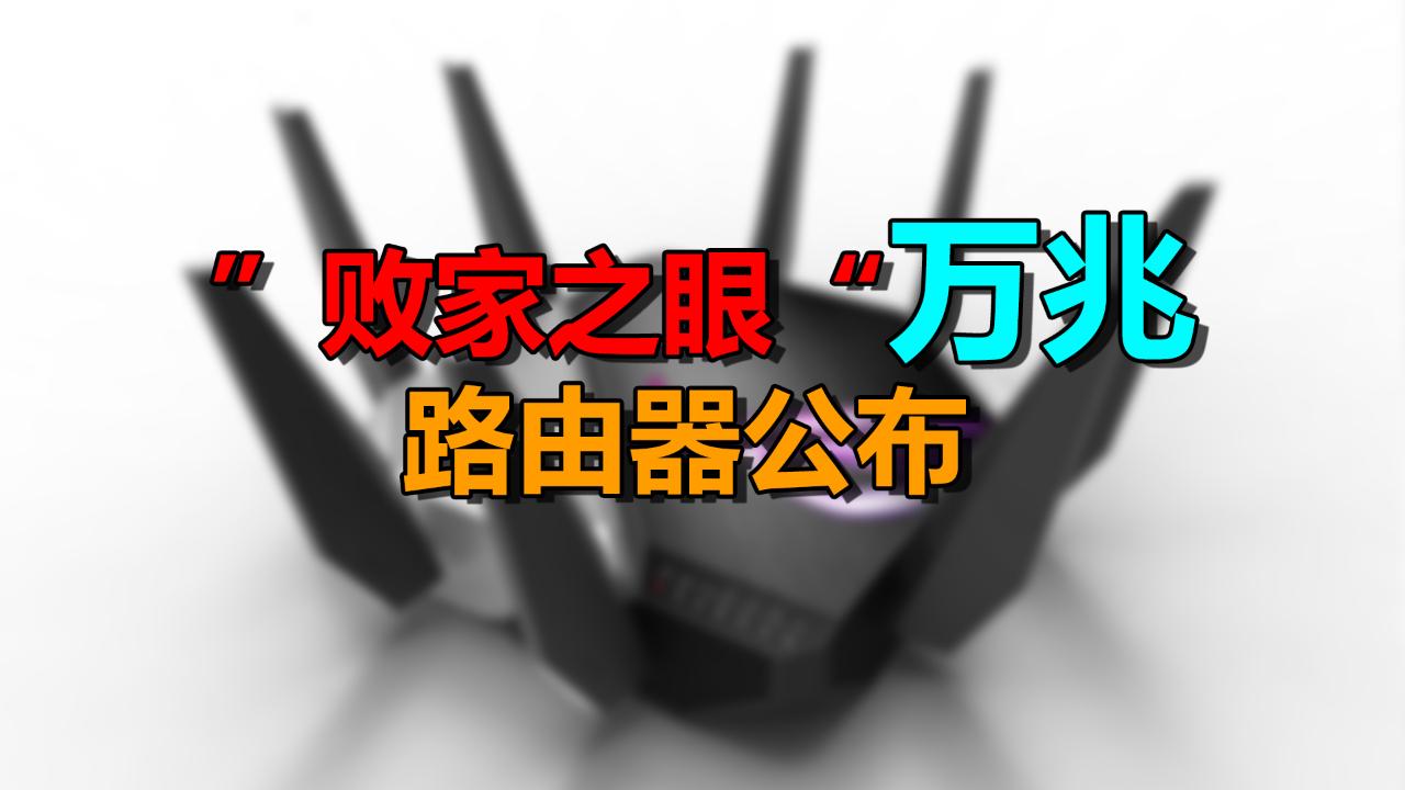 华硕全球首款Wi-Fi 6E路由发布:这网速要上天!