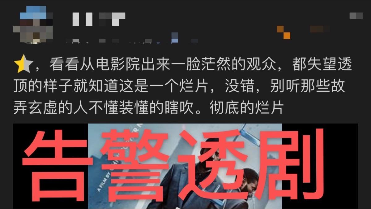 【告警透剧】电影 信条 全解析