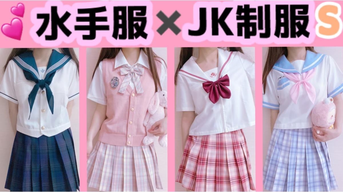 【JK制服】水手服合集|甜系少女穿搭