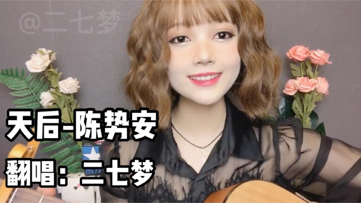 吉他弹唱《天后》【ʚ二七梦ɞ独家】