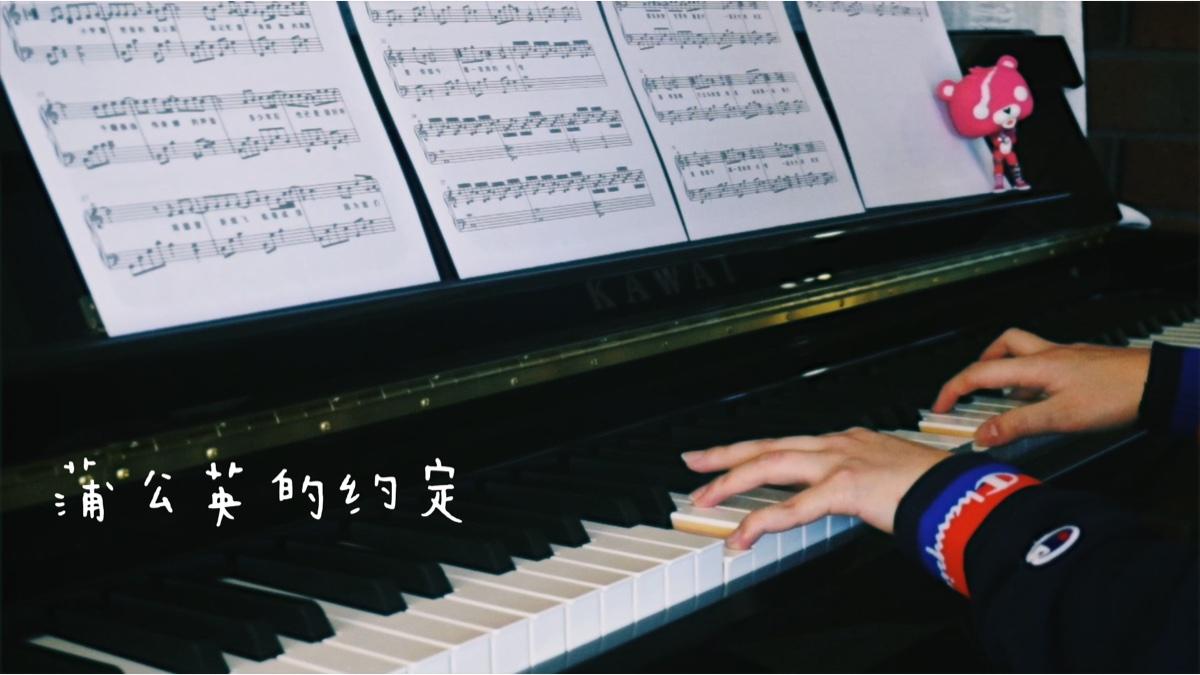 【钢琴演奏】听一百遍也不嫌多的《蒲公英的约定》高度还原钢琴版