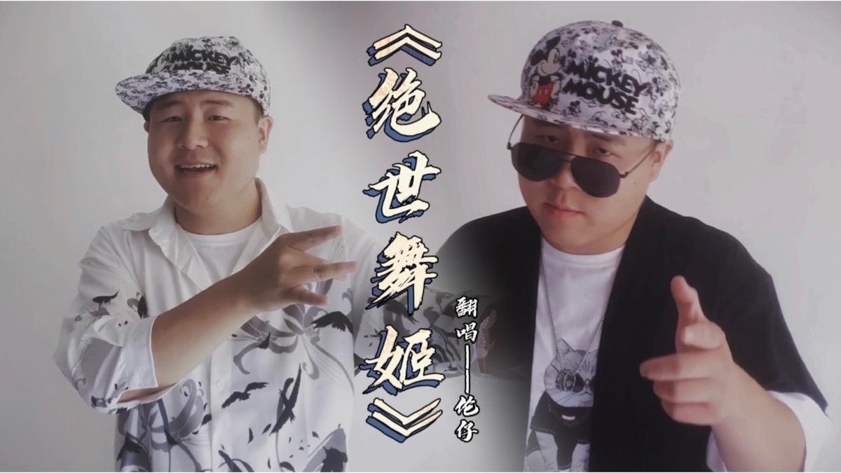 【独家·伦仔】绝世舞姬男声版!超燃国风歌曲越听越爱!