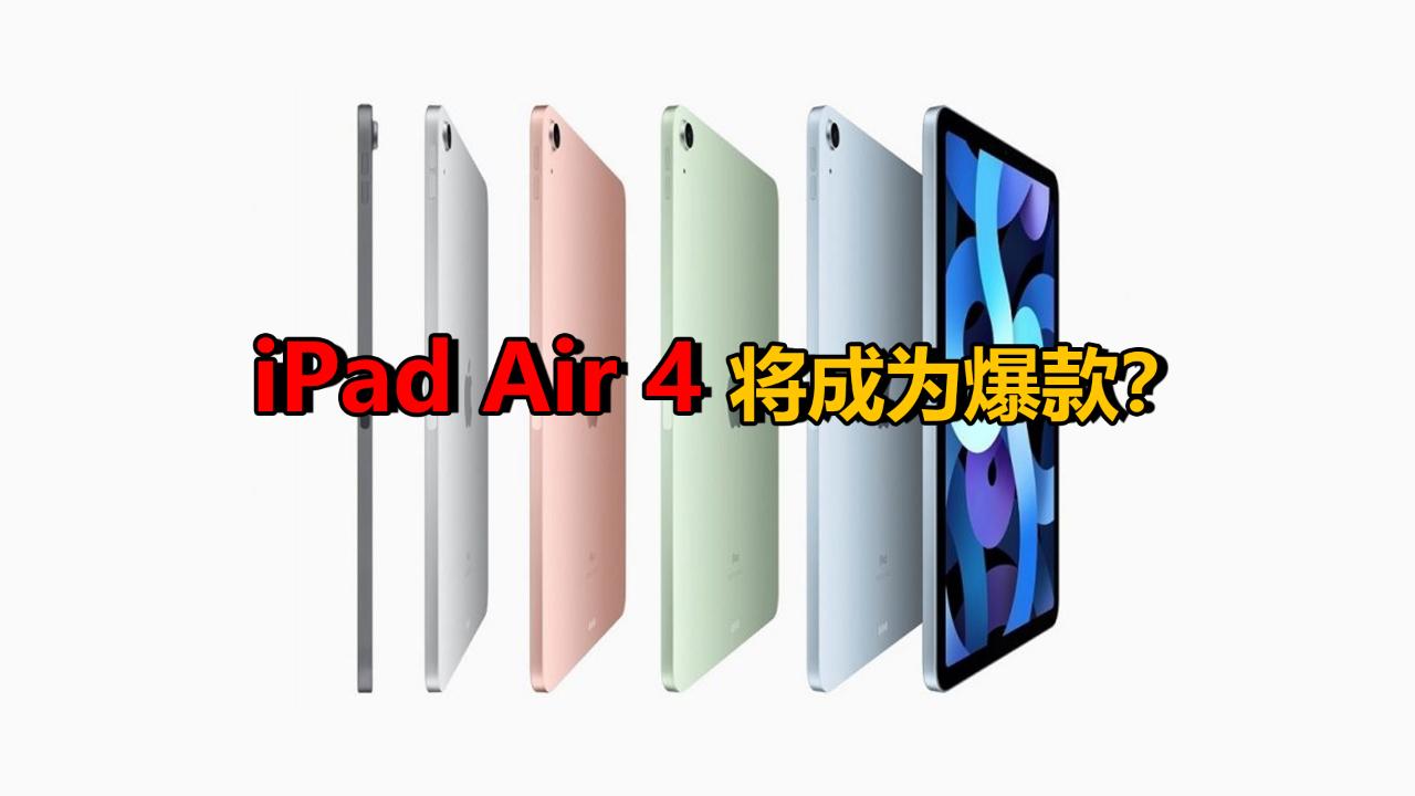 iPad Air 4会不会成为爆款,拼多多说了算?