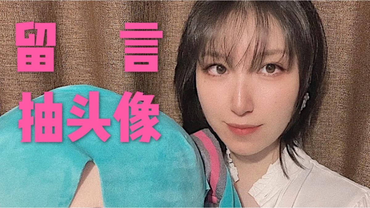 【桃老师】留言抽头像 ,希望你中奖!