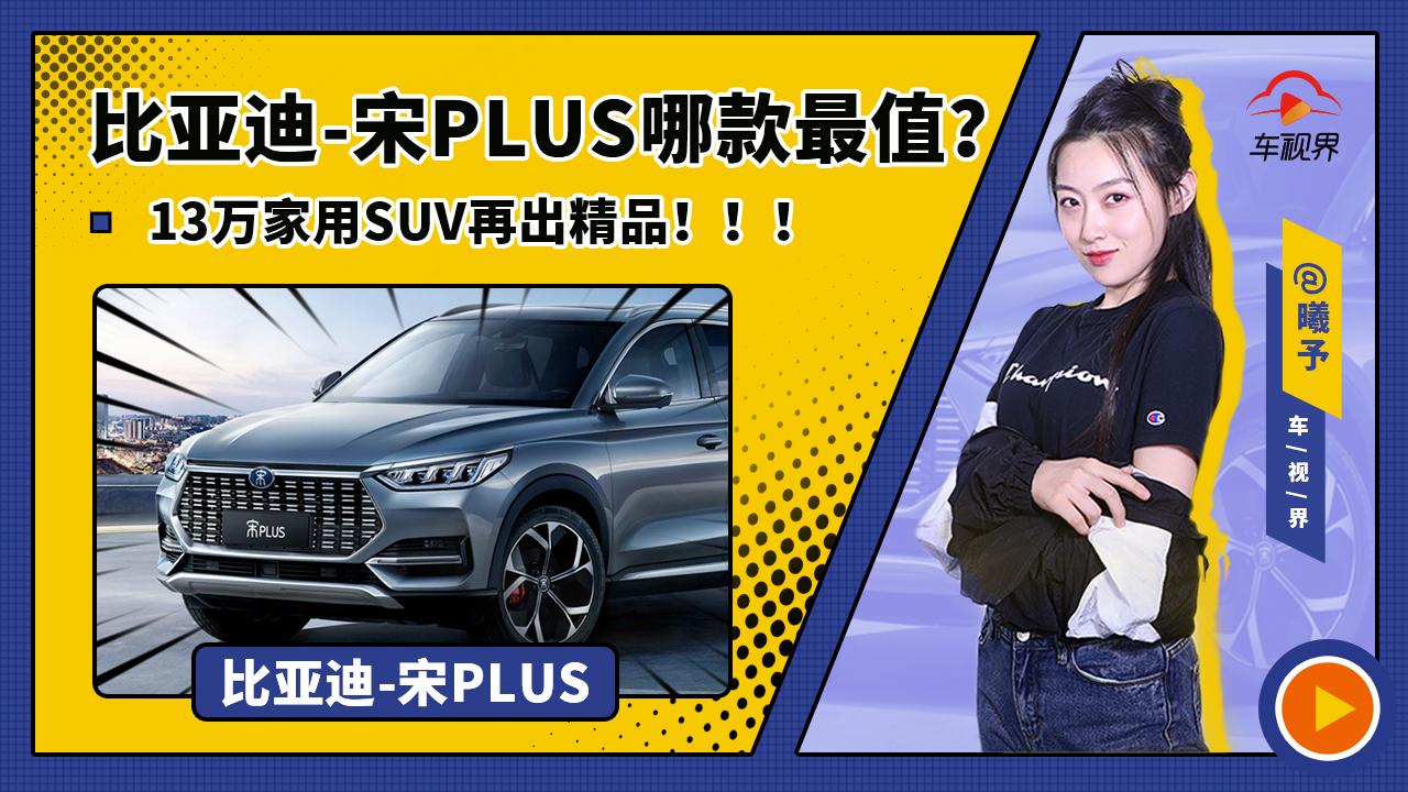 13万家用SUV再出精品,比亚迪宋PLUS哪款最值?