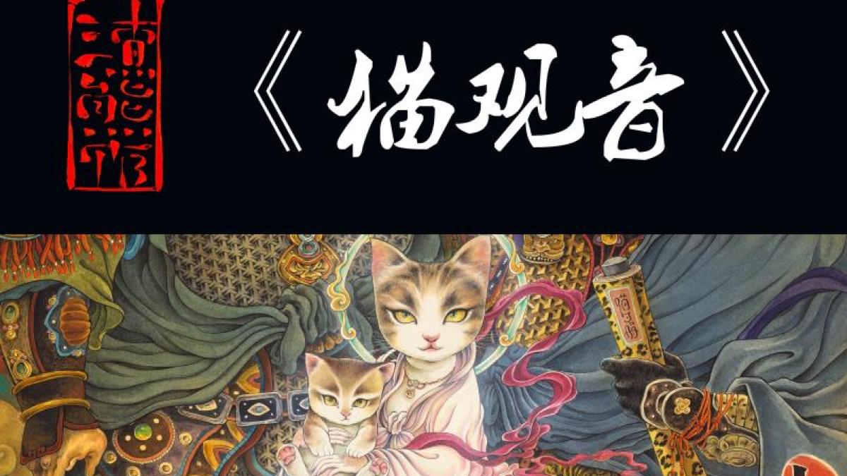 【超A新生计划】《猫观音》重画篇