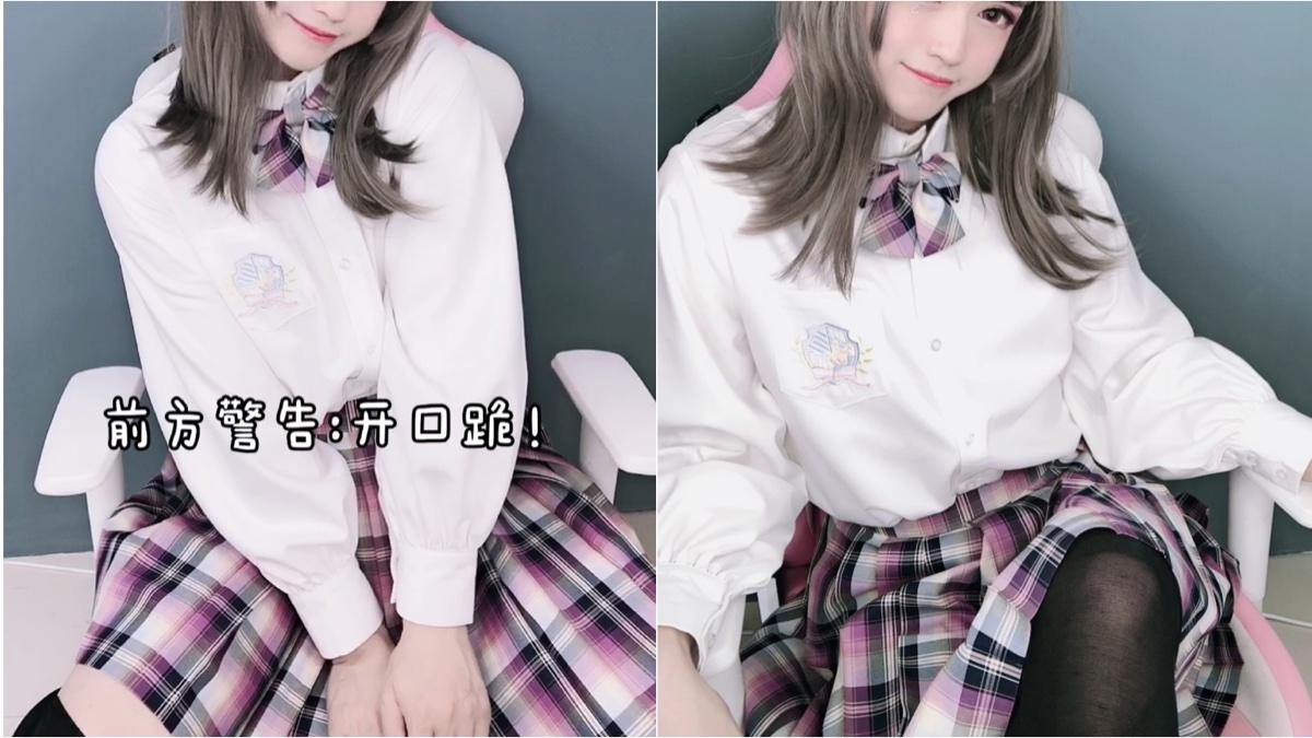 【小裙裙挑战】猛男阿白做的第一条jk裙!