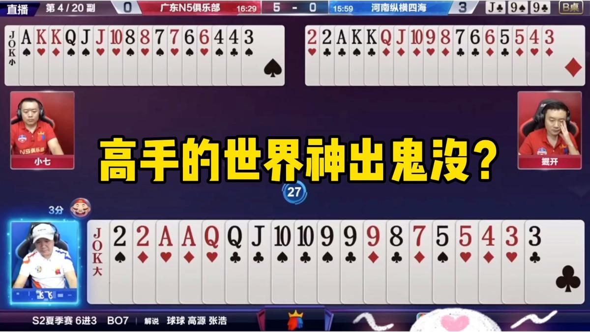 斗地主:高手的世界神出鬼没?顶2吓出冷汗,12张牌时来运转?