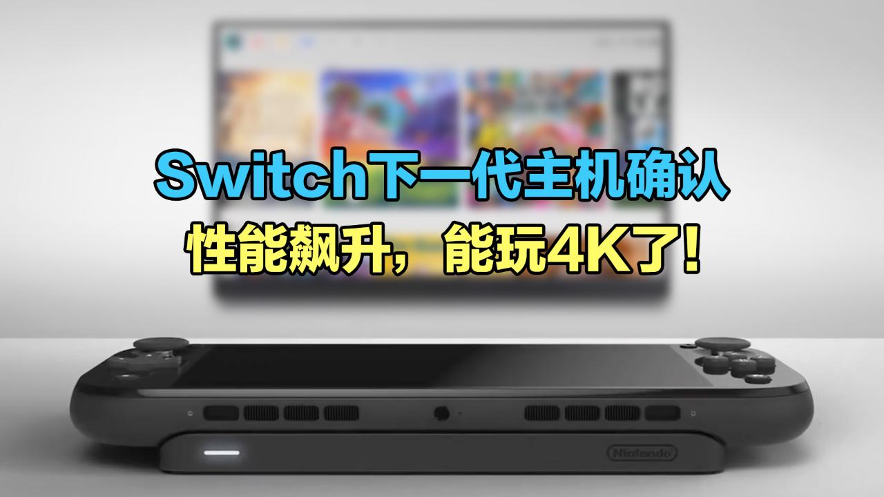 任天堂Switch下一代主机确认:性能飙升,能玩4K了!
