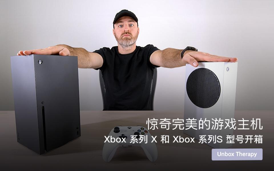完美的游戏主机—— Xbox  X 和 Xbox  S 开箱