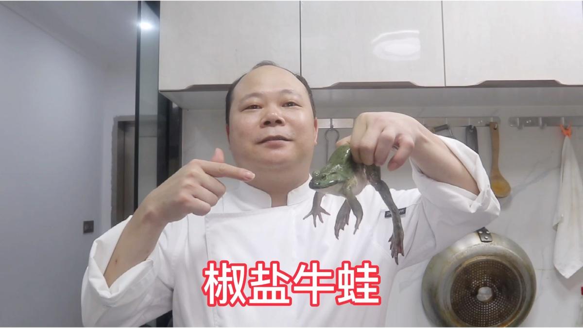 大厨教你,椒盐牛蛙的家常做法,香脆可口下酒一流,先收藏了