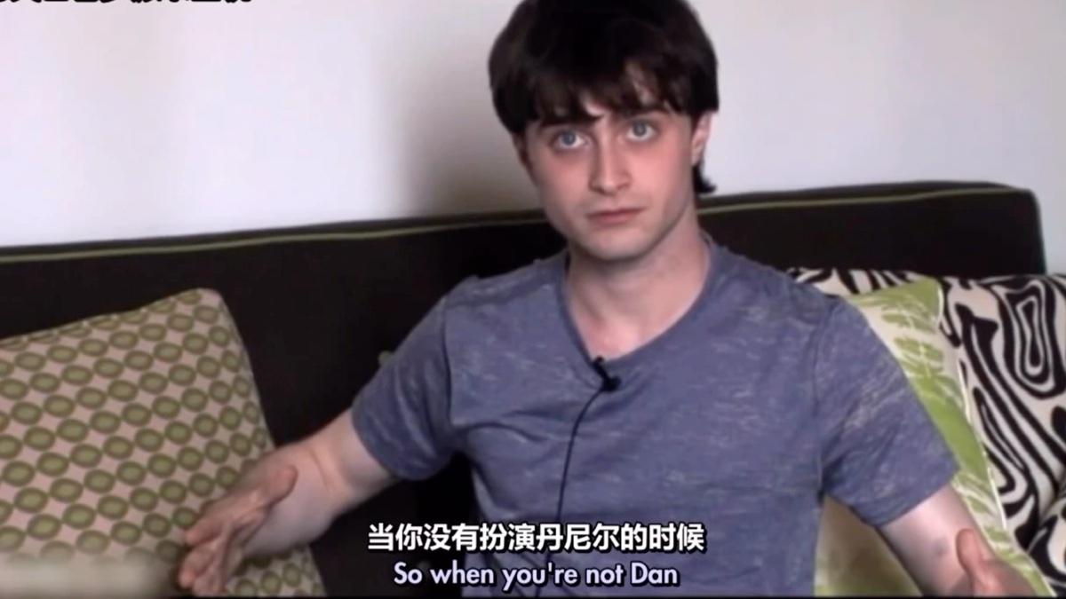 演员丹尼尔谈关于扮演哈利波特的感受的采访