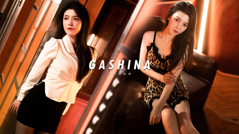 GASHINA  4K超清的极度诱惑【初投稿】