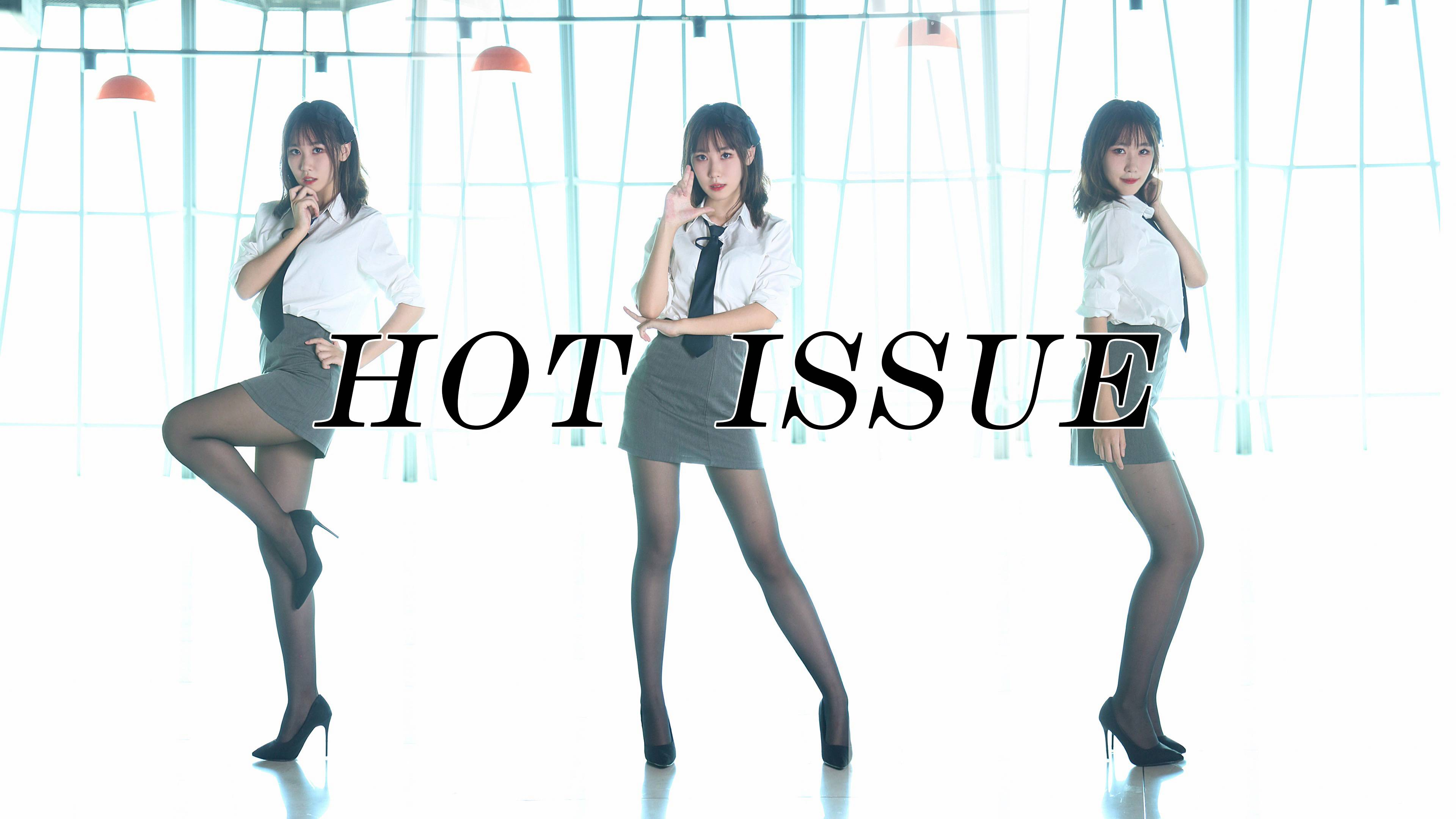 肉感秘书腰扭断翻跳徐穗珍hot issue【陶陶】