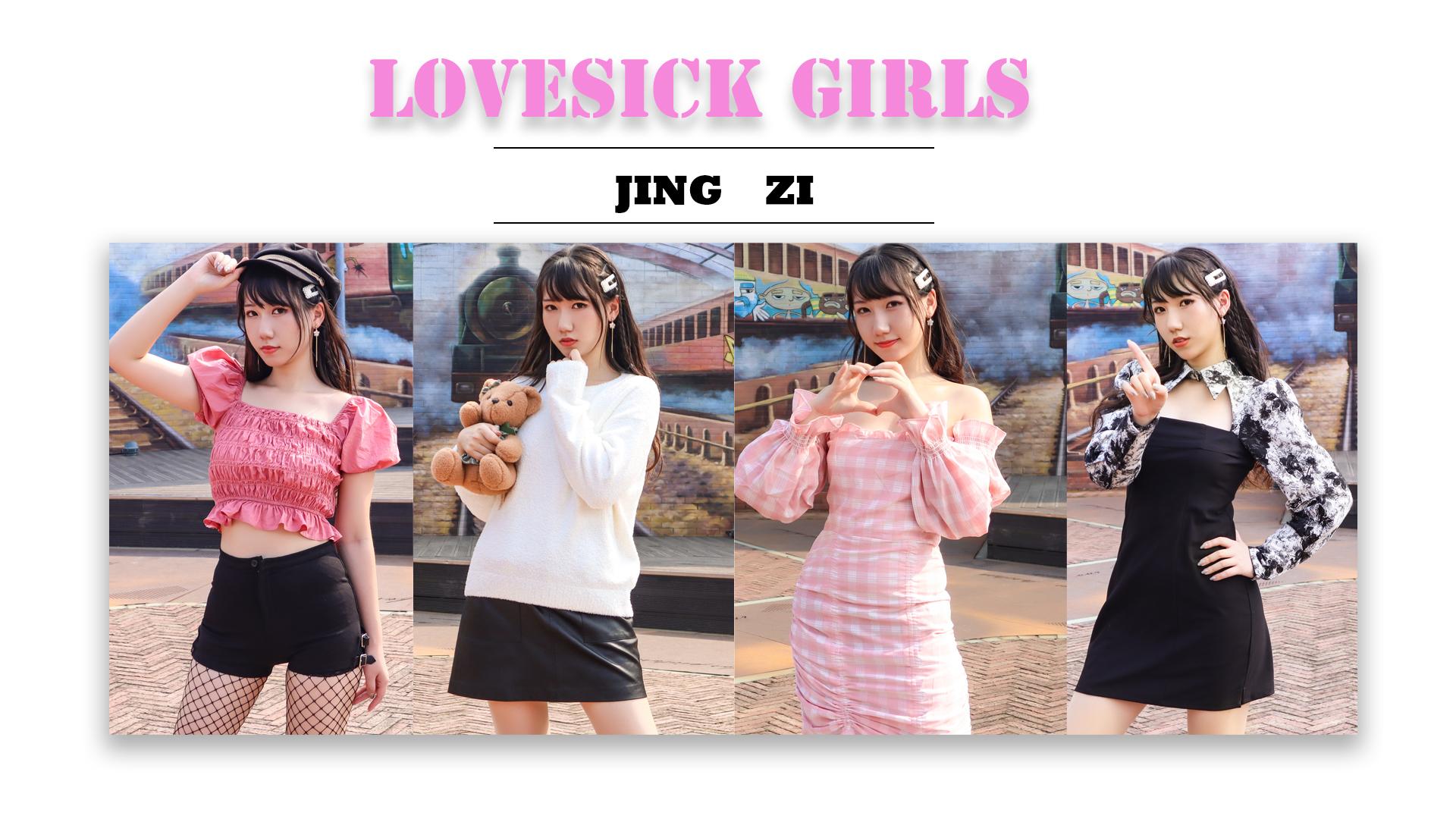 【静梓】BLACKPINK–Lovesick Girls️全曲速翻