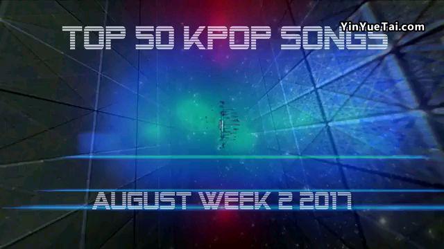 [TOP_50]韩国歌曲外网粉丝投票排行榜(截至20170811)