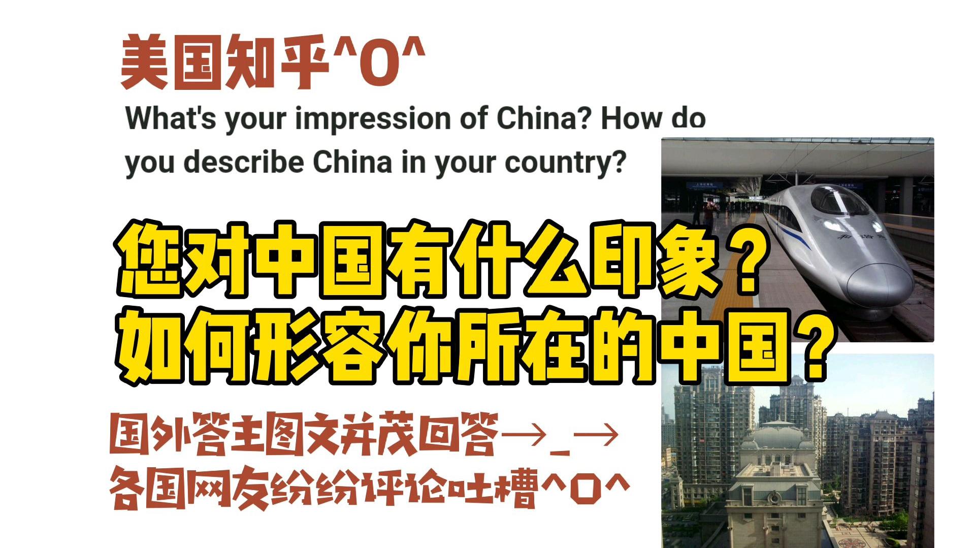 美国知乎,您对中国有什么印象?如何形容你所在的中国?国外答主图文并茂各国网友纷纷吐槽