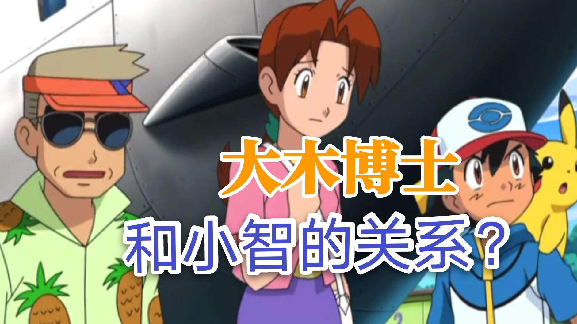 G1N【宝可梦人物志】曾经的冠军现在的博士,强大的大木博士!