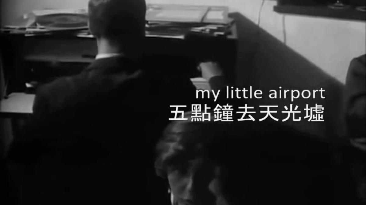 my little airport - 五點鐘去天光墟