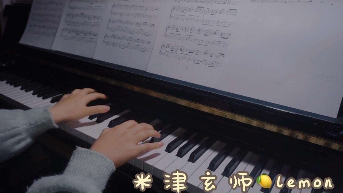 【钢琴演奏】如今你依然是我的光芒——米津玄师《lemon》C调改编版