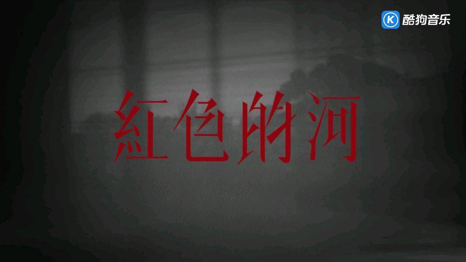 【音乐推荐】旅行团乐队、吴青峰——红色的河