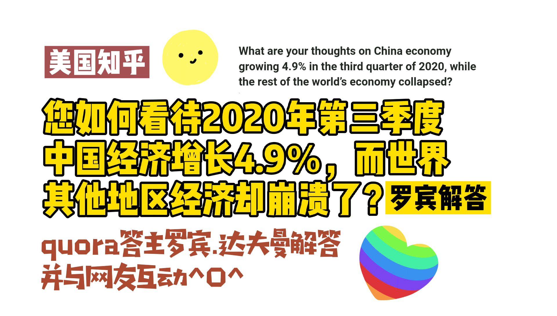 美国知乎,您如何看待2020年第三季度中国经济增长4.9%,而世界其他地区经济却崩溃了?罗宾回答