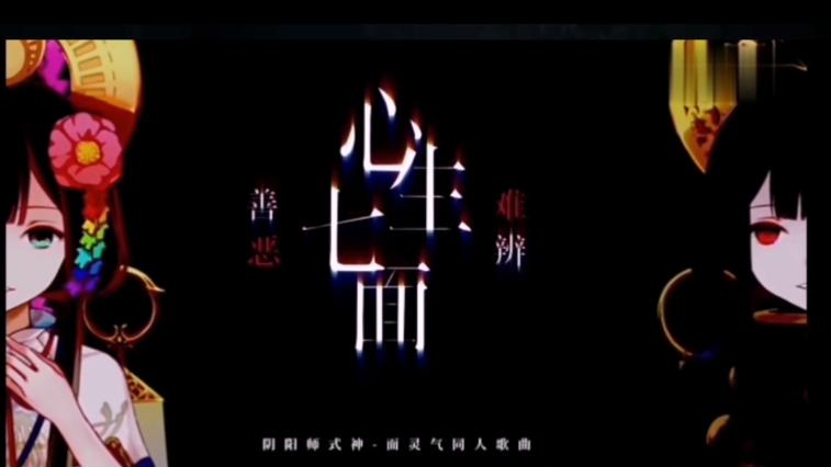 【VUP万圣祭】(面灵气)心生七面,善恶难辨