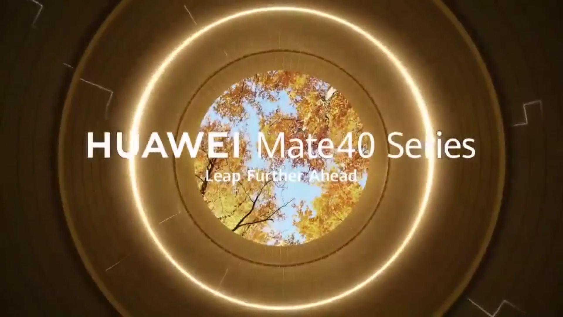 华为Mate40发布会(全场完整版)
