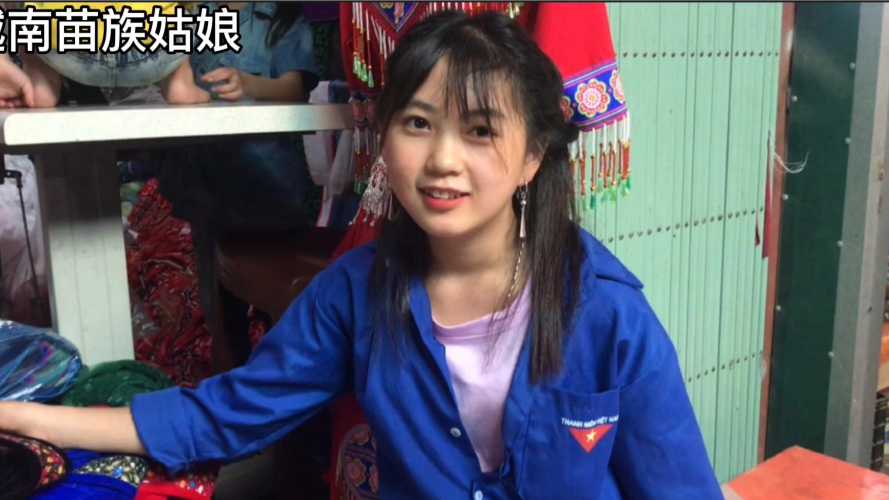 超可爱的越南苗族姑娘,她姐姐已经嫁到中国,看她想不想嫁到中国呢?