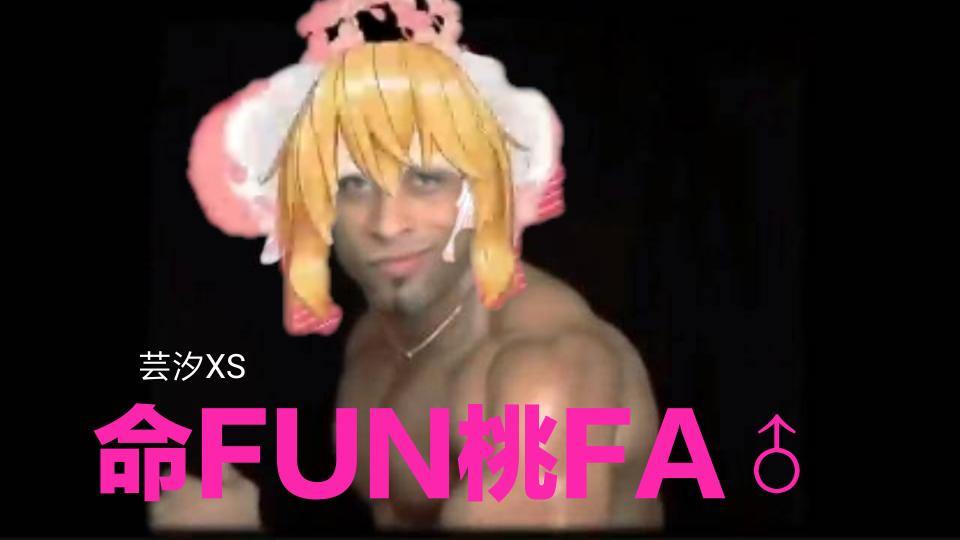 新版命Fun桃FA