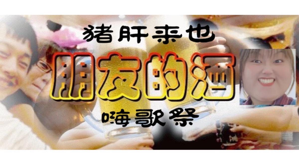 【猪肝来也】【嗨歌祭10】朋友的酒 土味嗨!这首歌送给我的友友们!