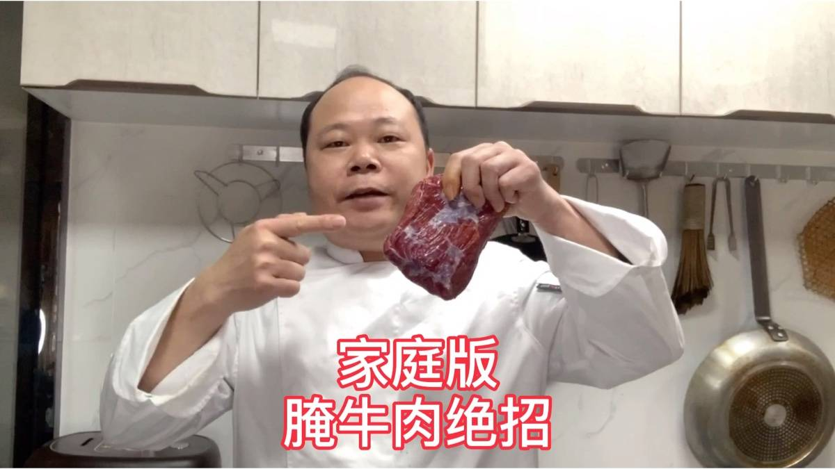 大厨教你: 家庭版腌牛肉的绝招,简单易懂又嫩滑,先收藏了