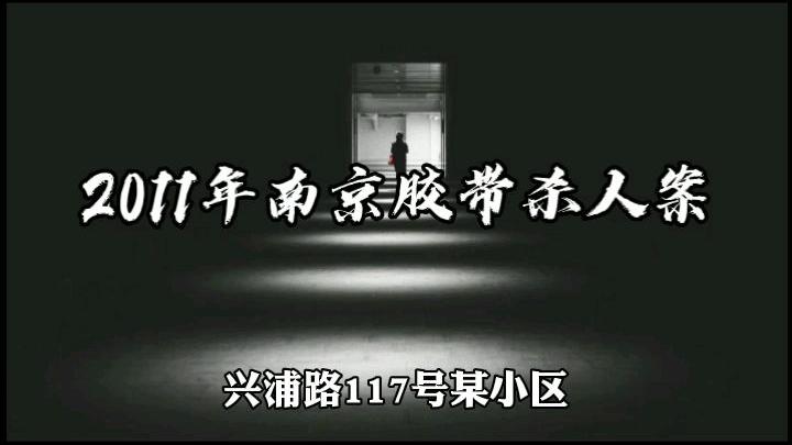 【林隐说大案】21世纪初刑侦大案纪实丨2011南京胶带杀人案:送奶工钟传友强奸独自夜归女子未遂后杀人
