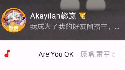 【嗨歌祭10】Are you OK???