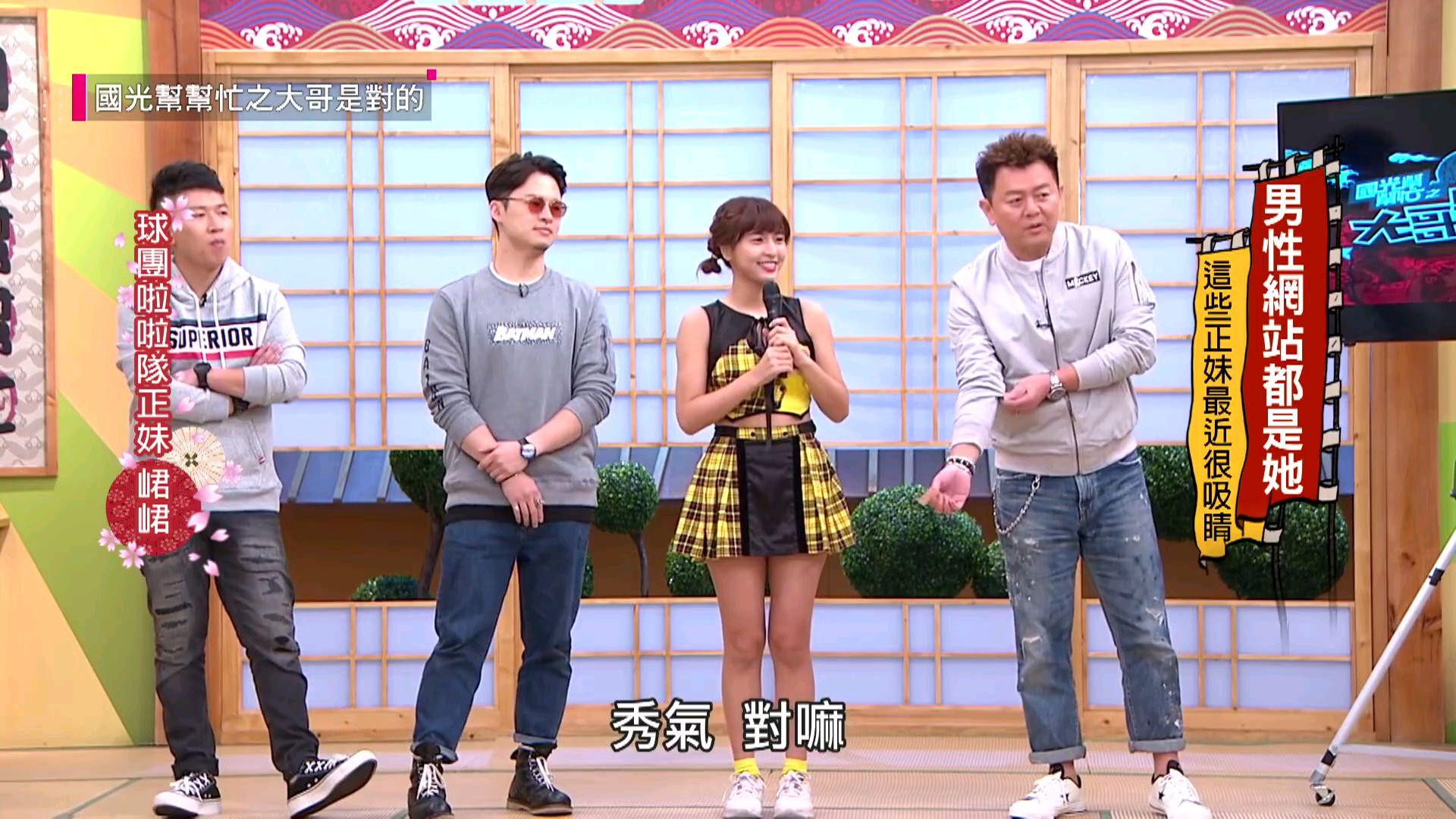 棒球拉拉队员珺珺上综艺节目国光帮帮忙