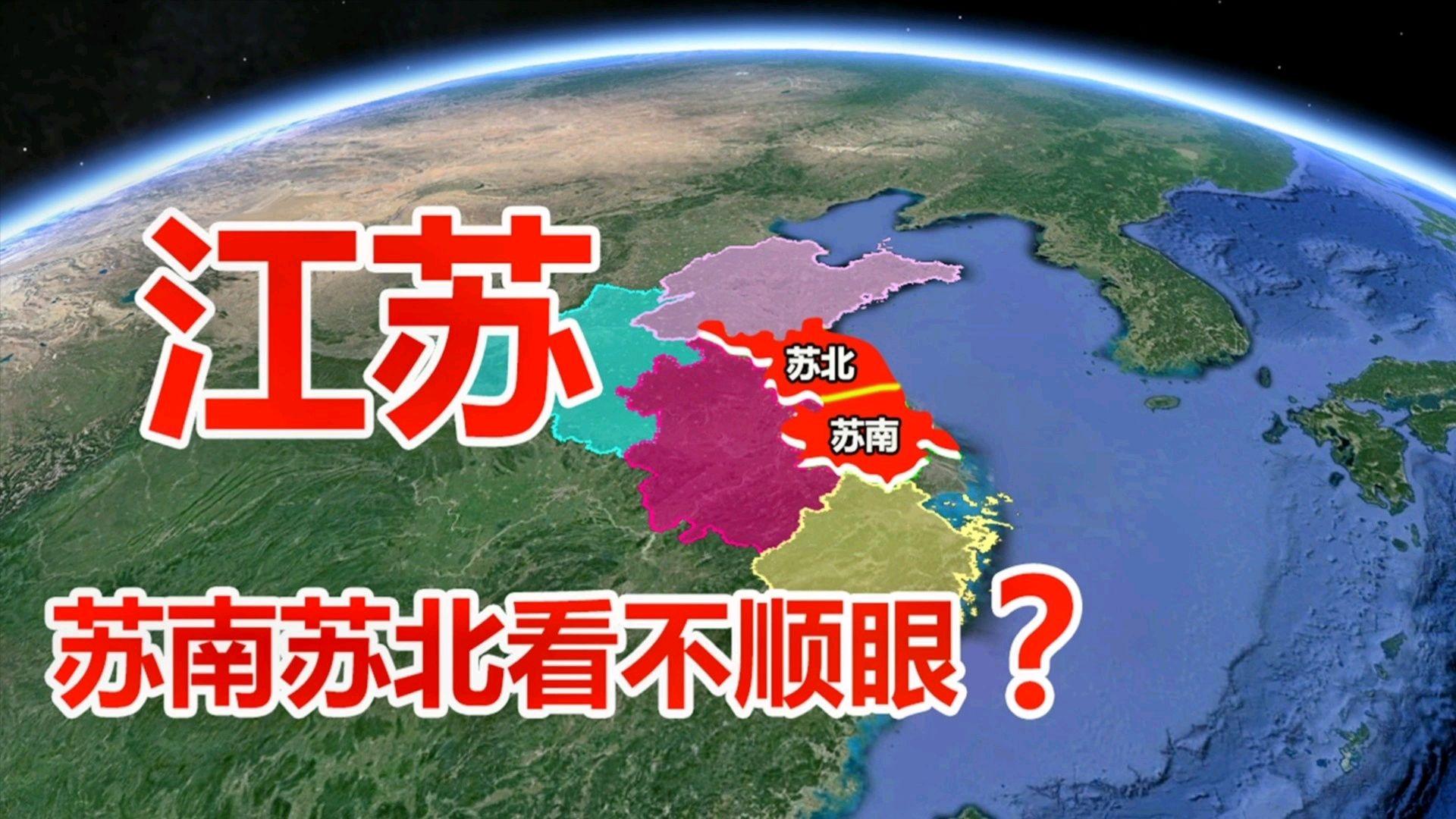 """了不起的江苏省,为何被称为""""十三太保""""?又给中国带来哪些好处?"""
