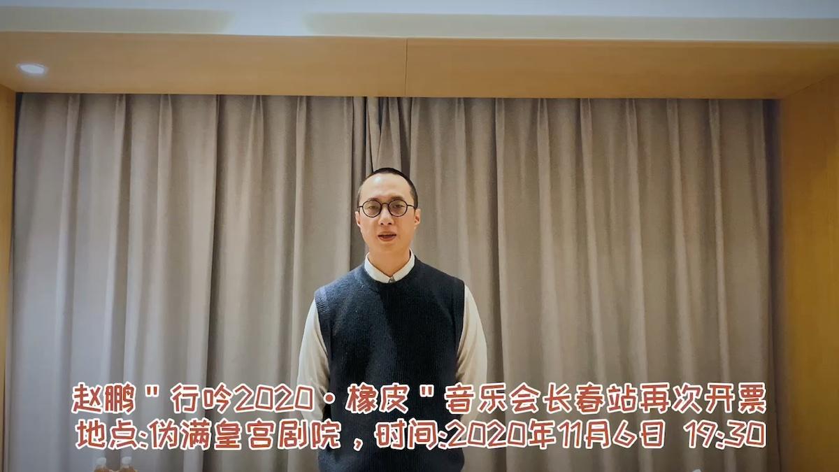 """赵鹏""""行吟2020·橡皮""""音乐会长春站"""